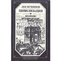 Лев Мечников книга