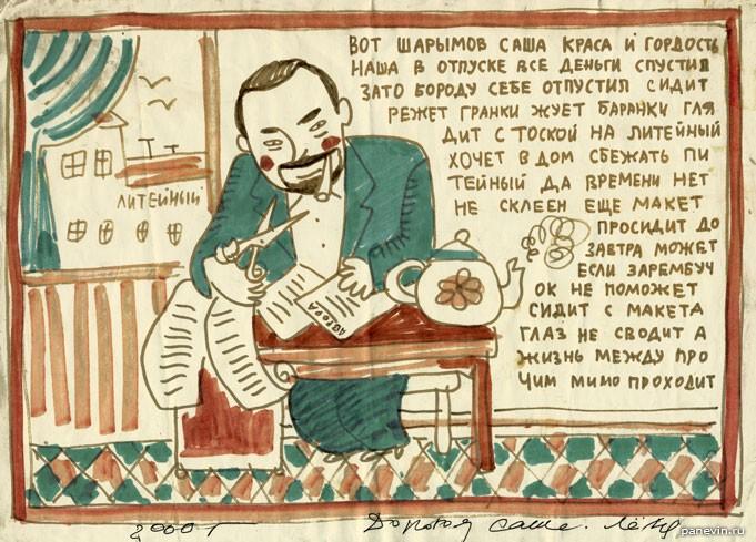Александр Шарымов лубок